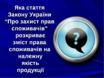 """Яка стаття Закону України """"Про захист прав споживачів"""" розкриває зміст права ..."""