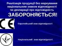 Реалізація продукції без маркування національним знаком відповідності чи декл...