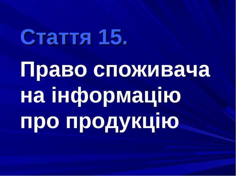 Стаття 15. Право споживача на інформацію про продукцію