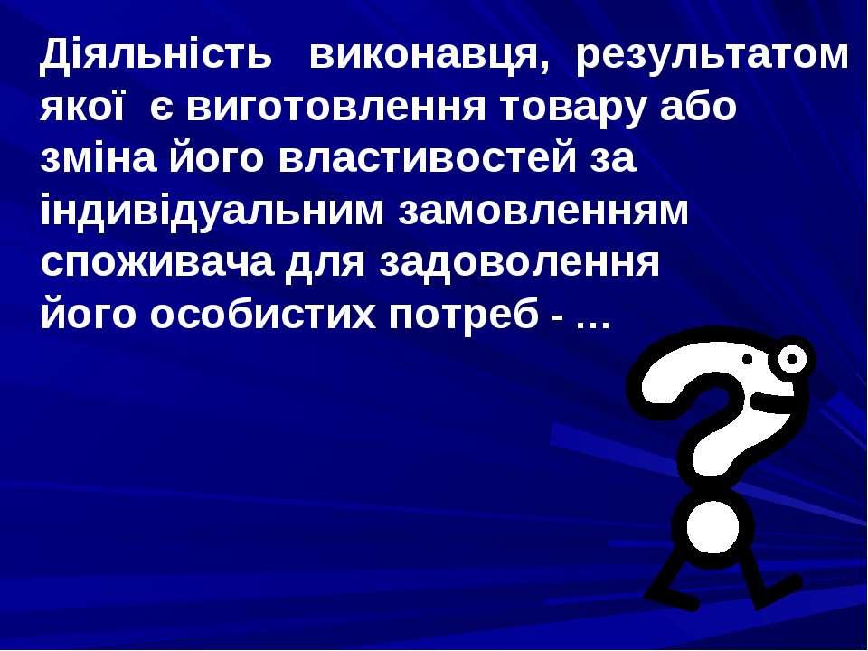 Діяльність виконавця, результатом якої є виготовлення товару або зміна його в...