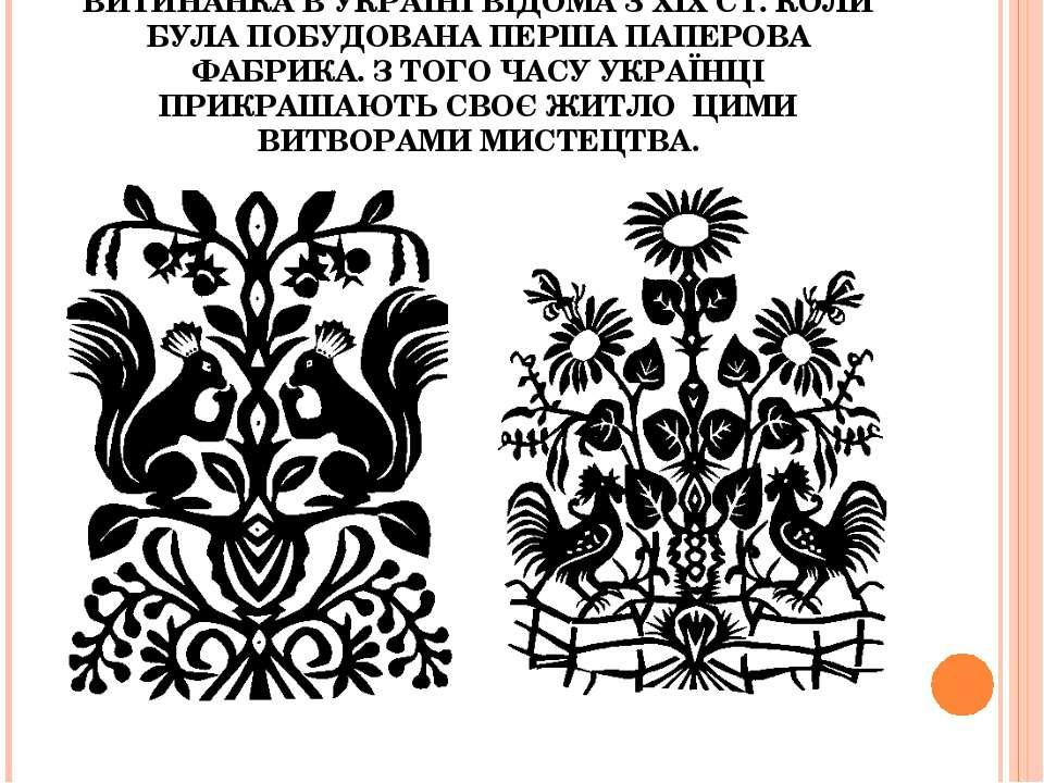 ВИТИНАНКА В УКРАЇНІ ВІДОМА З ХІХ СТ. КОЛИ БУЛА ПОБУДОВАНА ПЕРША ПАПЕРОВА ФАБР...