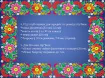 4. Підготуй смужки для середніх по розміру пір'їнок: *синьо-фіолетові (30 см ...