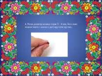 4. Коли діаметр валика стане 3—4 мм, його вже можна зняти з шила и далі крути...