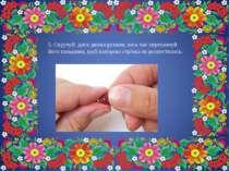 5. Скручуй диск двома руками, весь час перехвачуй його пальцями, щоб паперова...