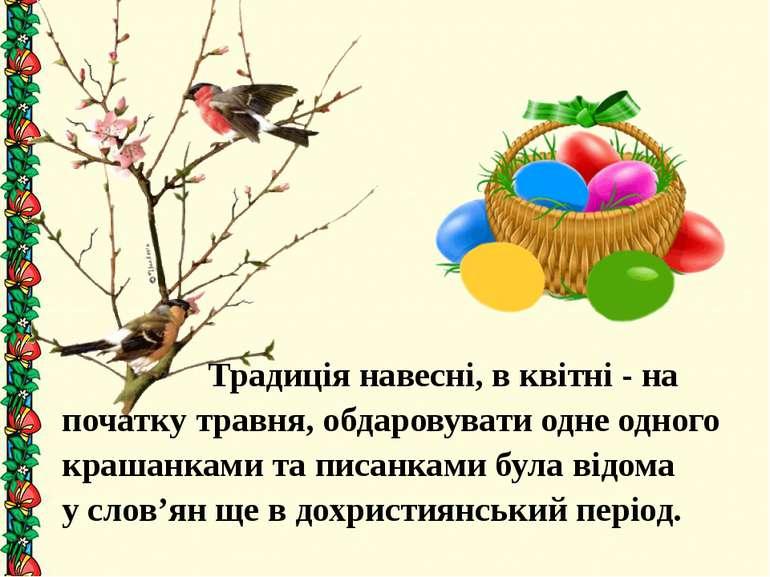 Традиція навесні, в квітні - на початку травня, обдаровувати одне одного краш...