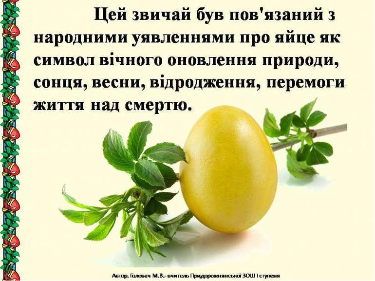 Цей звичай був пов'язаний з народним уявленням про яйце як символ вічного оно...