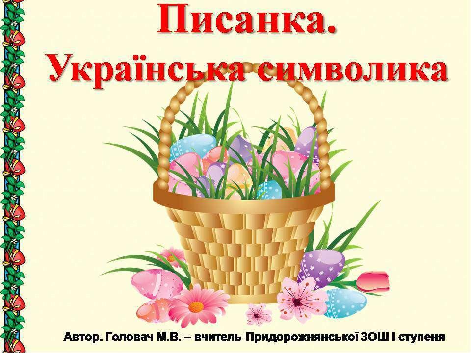 Писанка - українська символіка