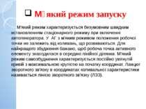 М᾿який режим запуску М'який режим характеризується безумовним швидким встанов...