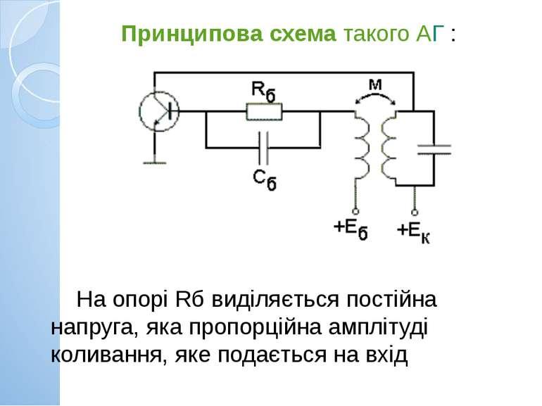 Принципова схема такого АГ : На опорі Rб виділяється постійна напруга, яка пр...