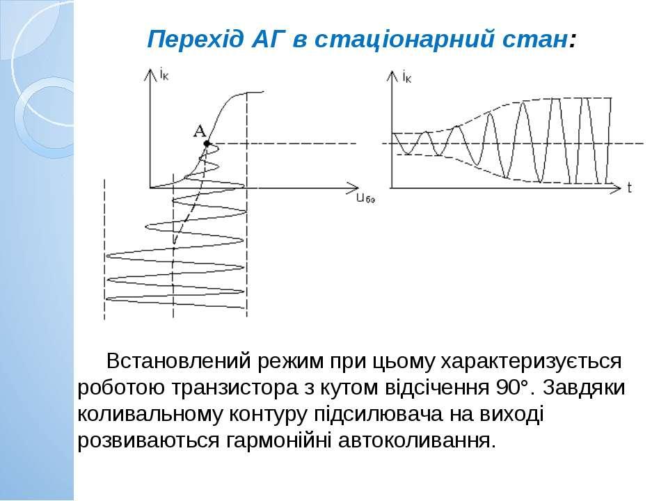 Перехід АГ в стаціонарний стан: Встановлений режим при цьому характеризується...