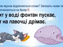 - Яким звуком відрізняються слова? Запишіть назви тварин, що починаються на б...