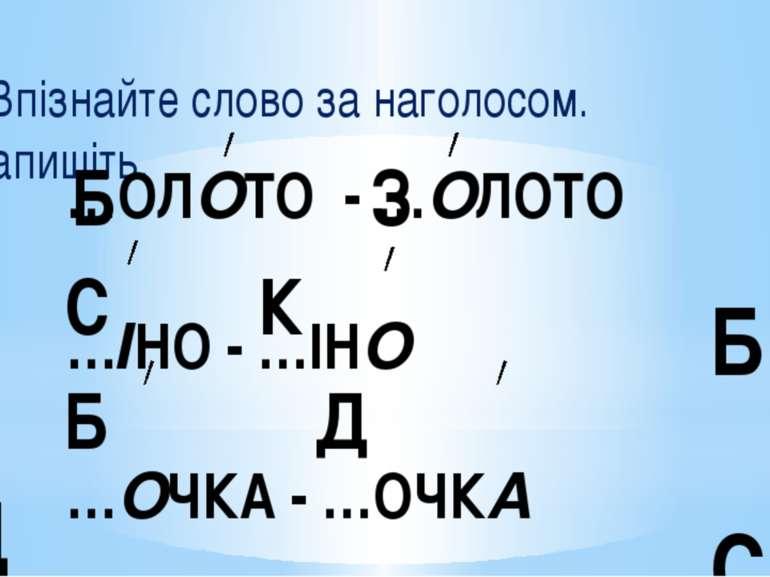 - Впізнайте слово за наголосом. Запишіть. З Б Д Б С К …ОЛОТО - …ОЛОТО …ІНО - ...