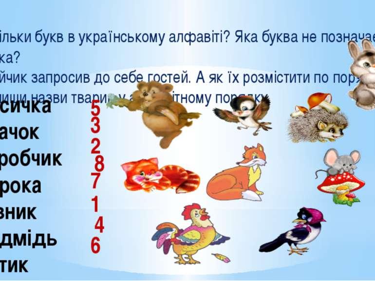 Скільки букв в українському алфавіті? Яка буква не позначає звука? Зайчик зап...