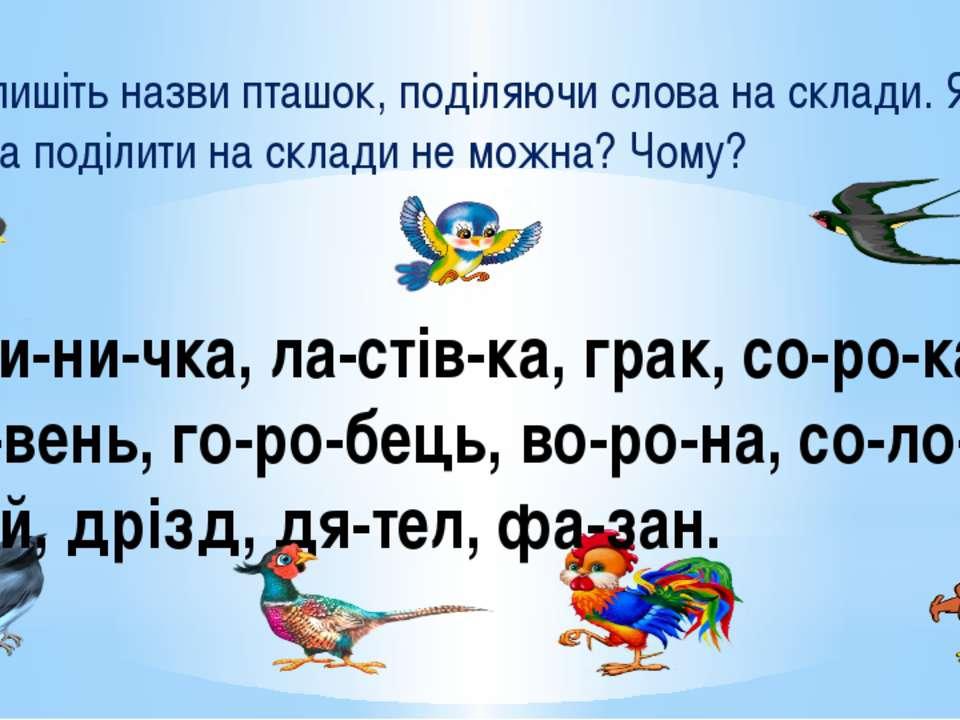 - Запишіть назви пташок, поділяючи слова на склади. Які слова поділити на скл...