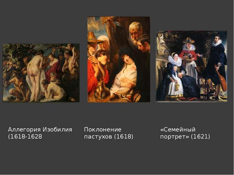 Аллегория Изобилия (1618-1628 Поклонение пастухов (1618) «Семейный портрет» (...
