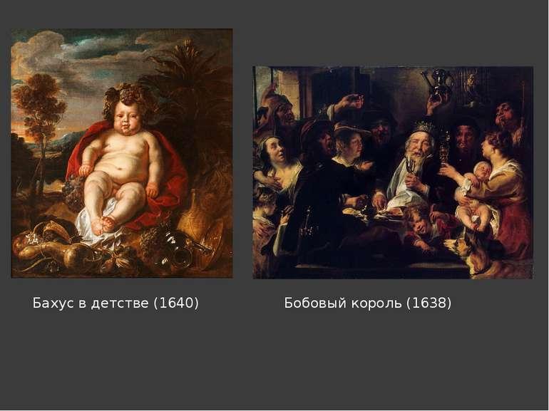 Бахус в детстве (1640) Бобовый король (1638) Клацніть, щоб додати підпис Клац...