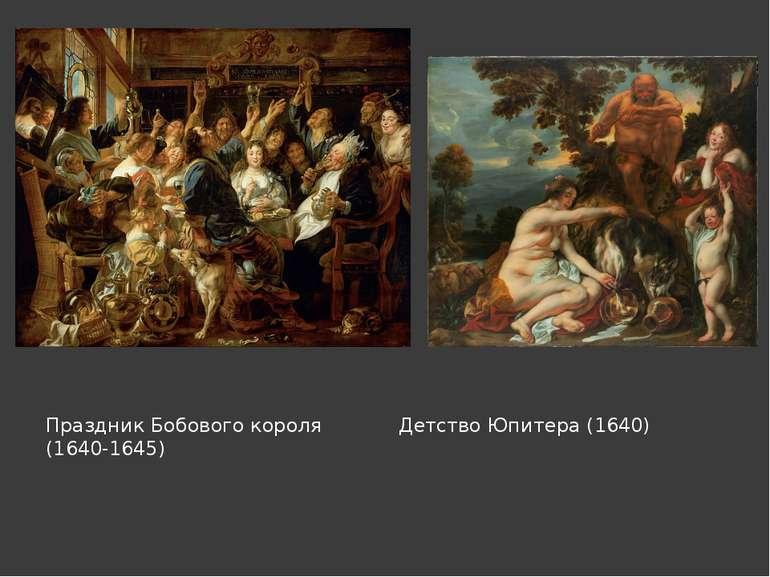 Праздник Бобового короля (1640-1645) Детство Юпитера (1640) Клацніть, щоб дод...