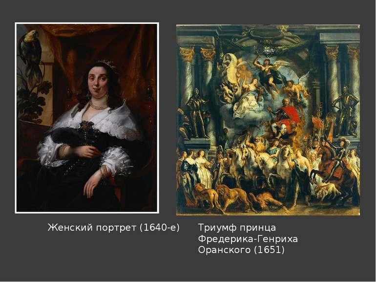 Женский портрет (1640-е) Триумф принца Фредерика-Генриха Оранского (1651) Кла...
