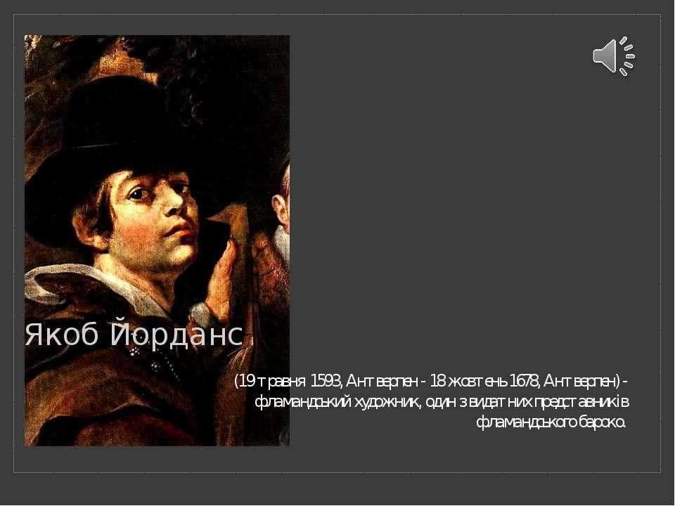(19 травня 1593, Антверпен - 18 жовтень 1678, Антверпен) - фламандський худож...