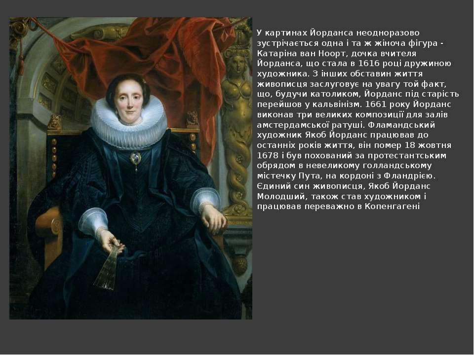 У картинах Йорданса неодноразово зустрічається одна і та ж жіноча фігура - Ка...