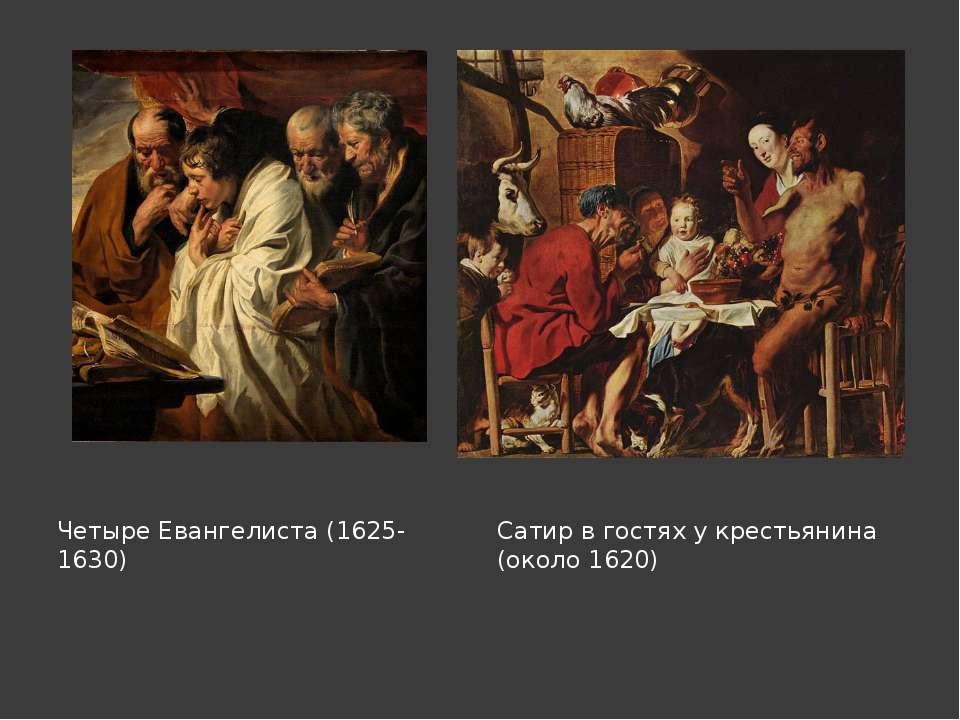 Четыре Евангелиста (1625-1630) Сатир в гостях у крестьянина (около 1620) Клац...