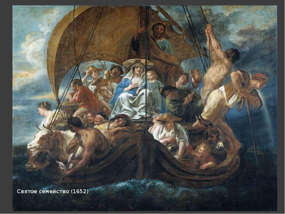 Святое семейство (1652) Клацніть, щоб додати підпис