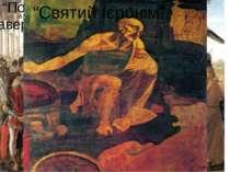 Творче життя У віці 24 років Леонардо і ще троє молодих людей були притягнуті...