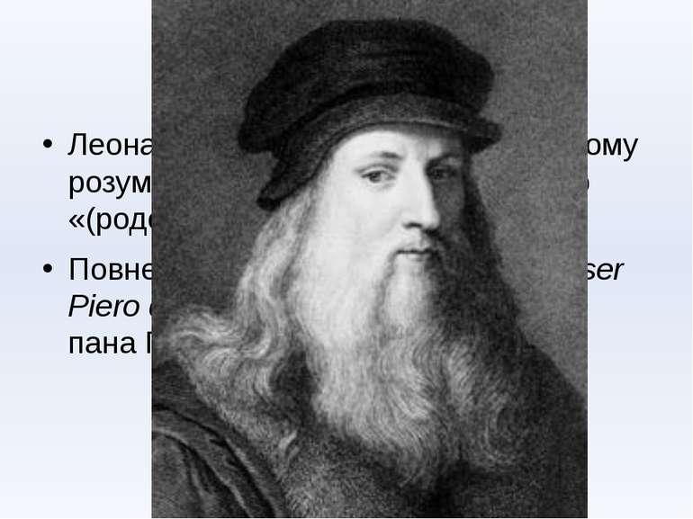Цікаво те , що : Леонардо не мав прізвища в сучасному розумінні; «да Вінчі» о...