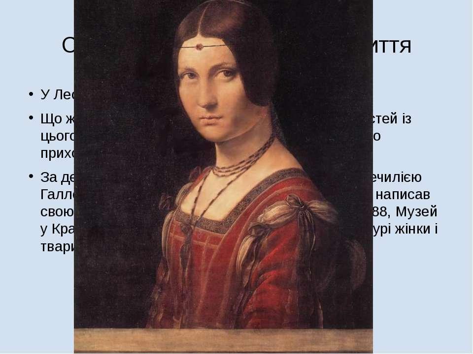 Секрети про його особисте життя У Леонардо було багато друзів і учнів. Що ж д...