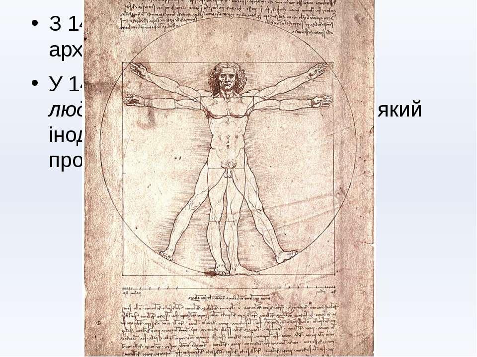 З 1490-х років зосередився на архітектурі і анатомії. З 1490-х років зосереди...