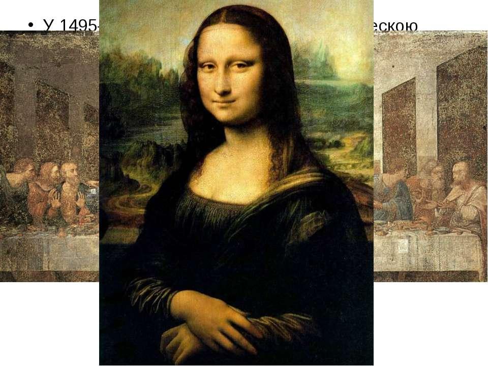 У 1495—1498 Леонардо працює над фрескою «Таємна вечеря» в монастирі Санта-Мар...