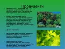 Продуценти Продуце нти — організми, які продукують органічні речовини із неор...