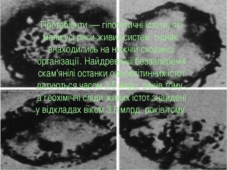 Протобіонти — гіпотетичні істоти, які мали усі риси живих систем, однак, знах...