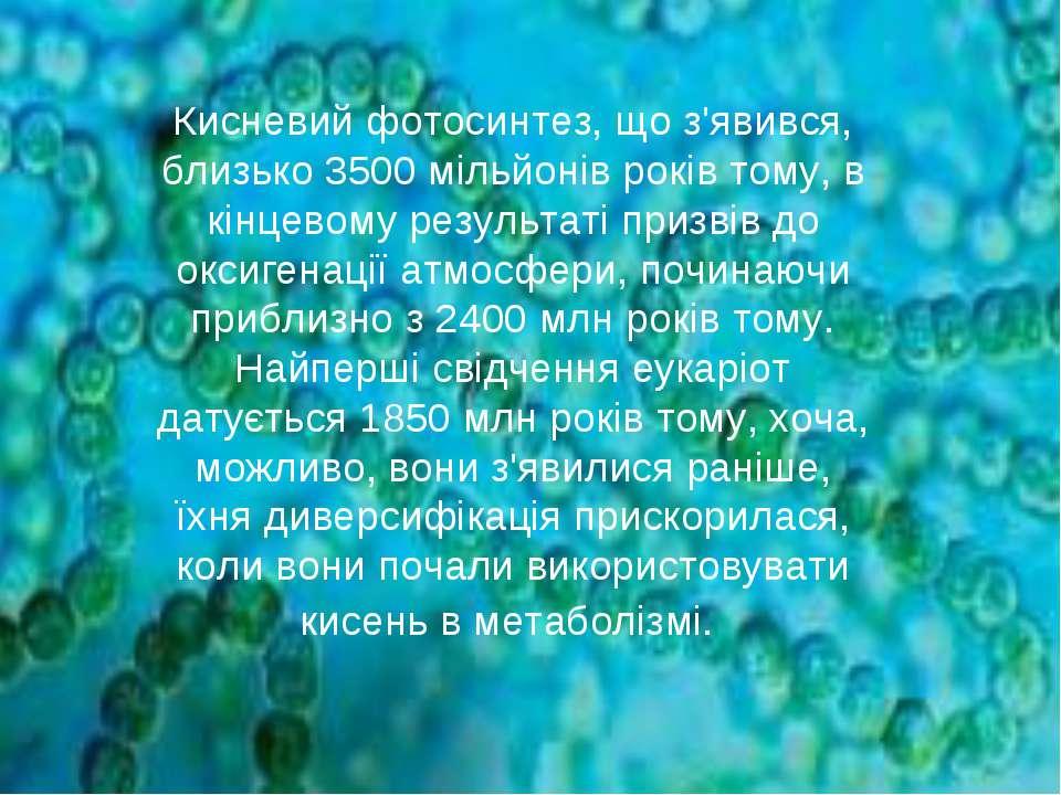 Кисневийфотосинтез, що з'явився, близько 3500 мільйонів років тому, в кінцев...