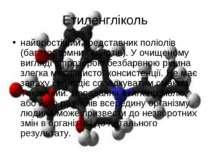 Етиленгліколь найпростіший представник поліолів (багатоатомних спиртів). У оч...