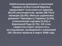 Наибольшим доверием у населения Украины (и Восточной Европы) продолжают польз...