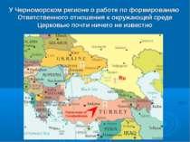 У Черноморском регионе о работе по формированию Ответственного отношения к ок...