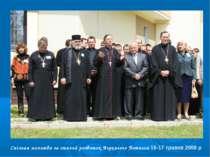 Спільна молитва за сталий розвиток Верхнього Потисся 16-17 травня 2008р