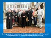 Семінар-зустріч зі священиками Чинадієвського деканату МГКЄ на тему: Відповід...