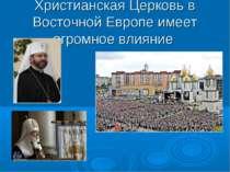 Христианская Церковь в Восточной Европе имеет огромное влияние