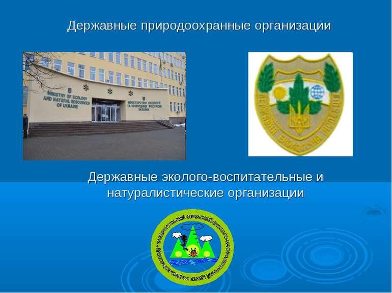 Державные природоохранные организации Державные эколого-воспитательные и нату...