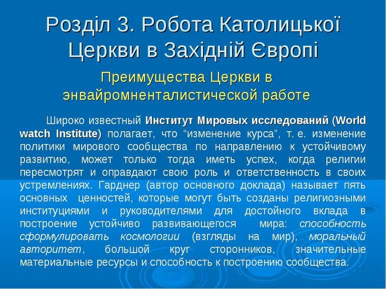 Розділ 3. Робота Католицької Церкви в Західній Європі Преимущества Церкви в э...