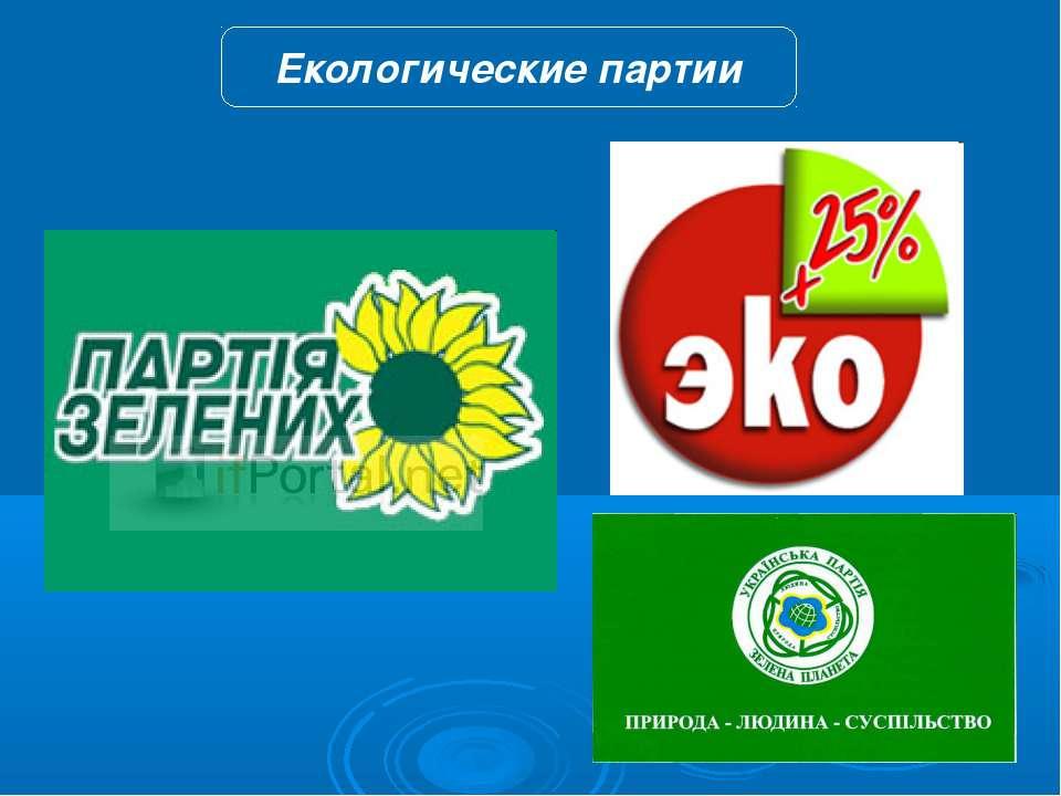 Екологические партии