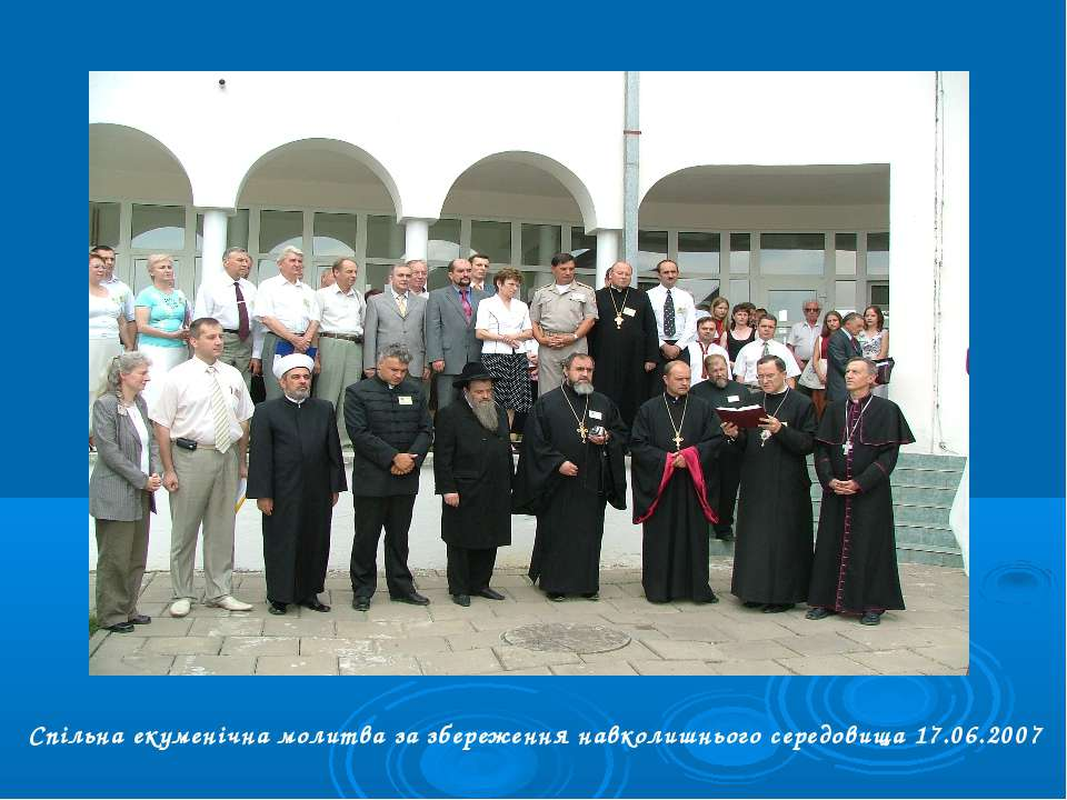 Спільна екуменічна молитва за збереження навколишнього середовища 17.06.2007