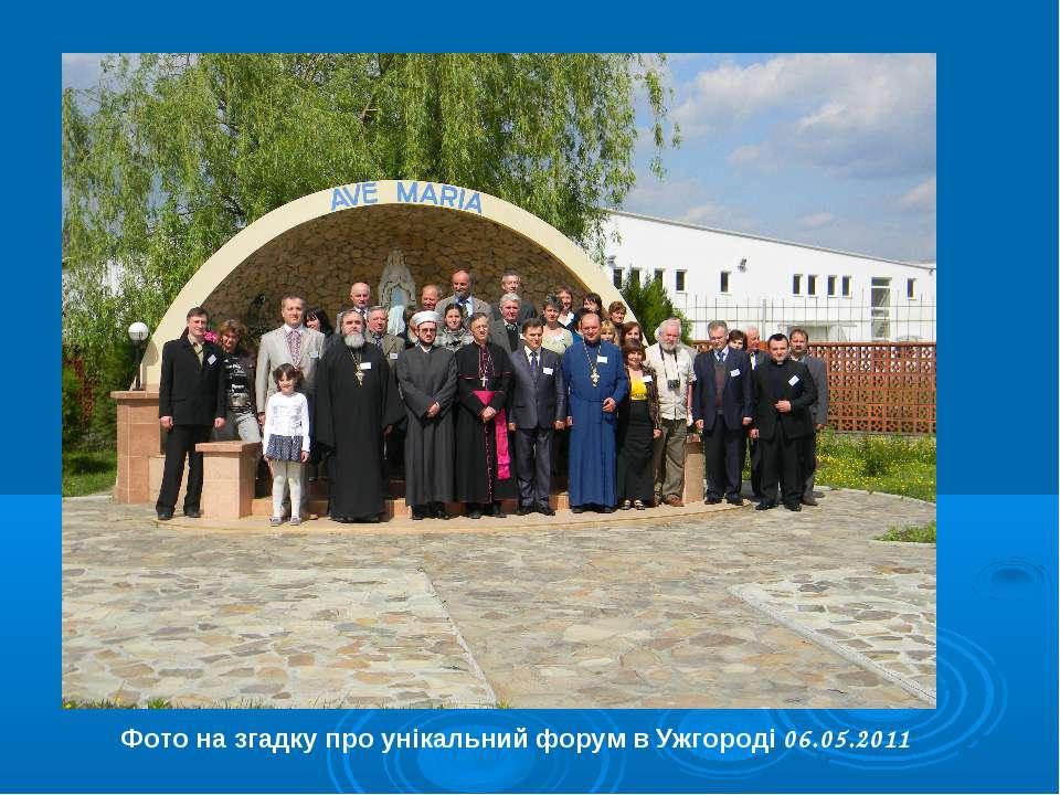 Фото на згадку про унікальний форум в Ужгороді 06.05.2011