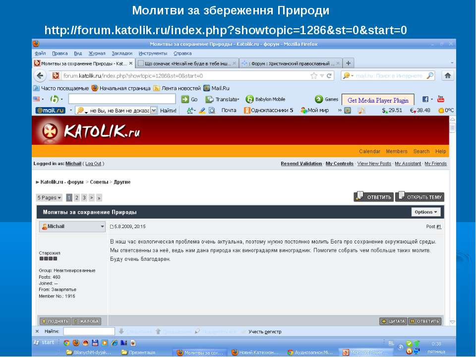 http://forum.katolik.ru/index.php?showtopic=1286&st=0&start=0 Молитви за збер...