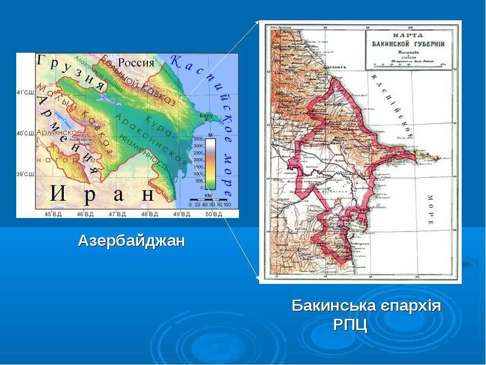 Бакинська єпархія РПЦ Азербайджан