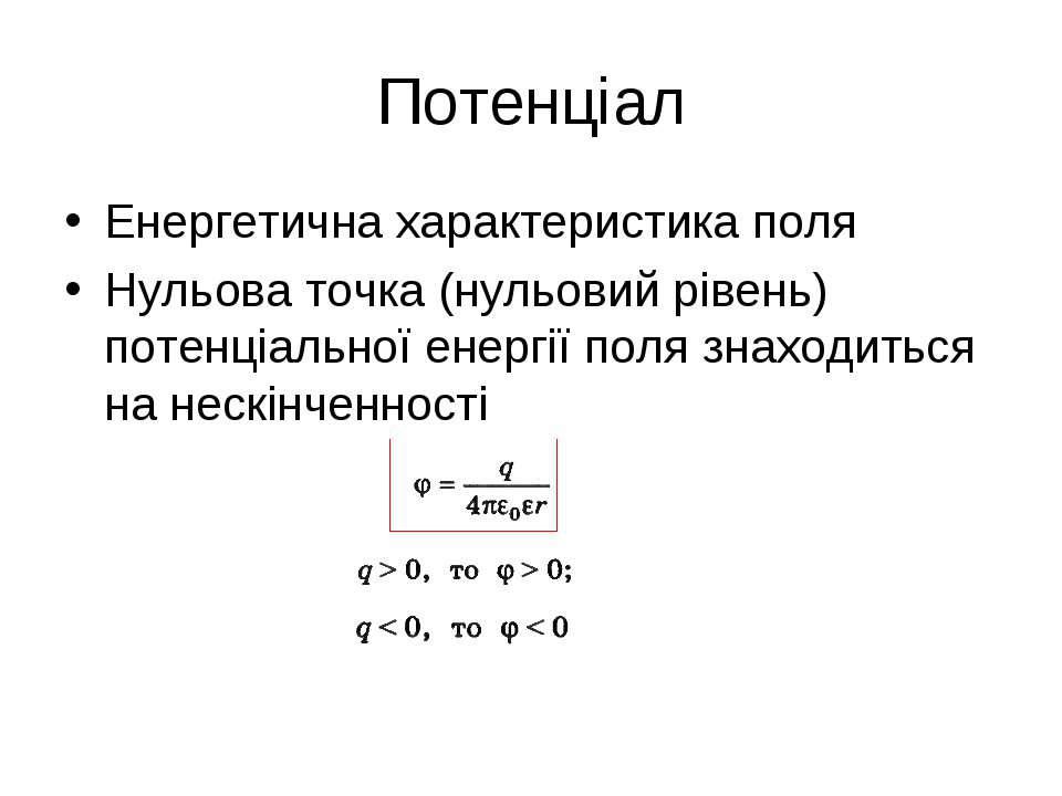 Потенціал Енергетична характеристика поля Нульова точка (нульовий рівень) пот...