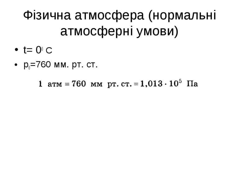 Фізична атмосфера (нормальні атмосферні умови) t= 00 C p0=760 мм. рт. ст.