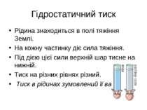 Гідростатичний тиск Рідина знаходиться в полі тяжіння Землі. На кожну частинк...